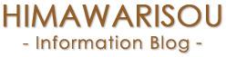 HIMAWARISOU Information Blog