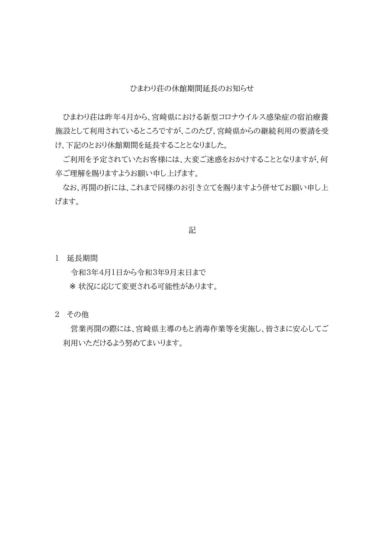 ひまわり荘HP 原稿_p001